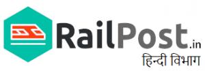 Railpost Hindi